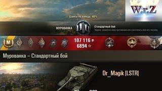 Объект 268  веселый рандом))) 10,8к урона  Мурованка – Стандартный бой  World of Tanks 0.9.14 WОT