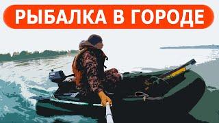 КТО ЛОВИТСЯ В ГОРОДЕ Рыбалка на спиннинг с лодки на реке Обь в сентябре 2019