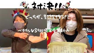 ベテラン後藤カツキVS俳優賞受賞・新人さとうともこ