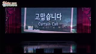 2021 양산 힐링 어린이 동요 콘서트 2회차