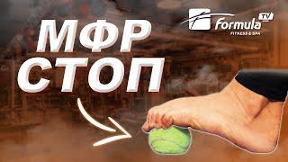 МАССАЖ СТОП ТЕННИСНЫМ МЯЧИКОМ // МФР Стоп