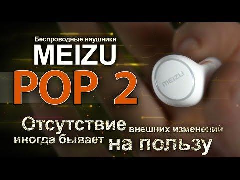 Meizu POP 2 - Обзор новых полностью беспроводных наушников