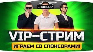 Экспериментальный VIP-Стрим ● Общаемся и играем во взводе со спонсорами