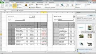 Урок 2. Форматирование данных. Графические объекты