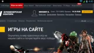 видео БК 888 | Мобильная версия букмекерской конторы 888.ru