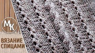 Ажурная объемная полоса на фоне из изнаночных петель, простое вязание спицами, уроки для начинающих