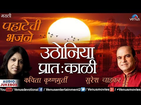 उठाेनिया प्रातःकाळी | Uthoniya Pratakaali | Suresh Wadkar & Kavita | Best Marathi Morning Bhajans