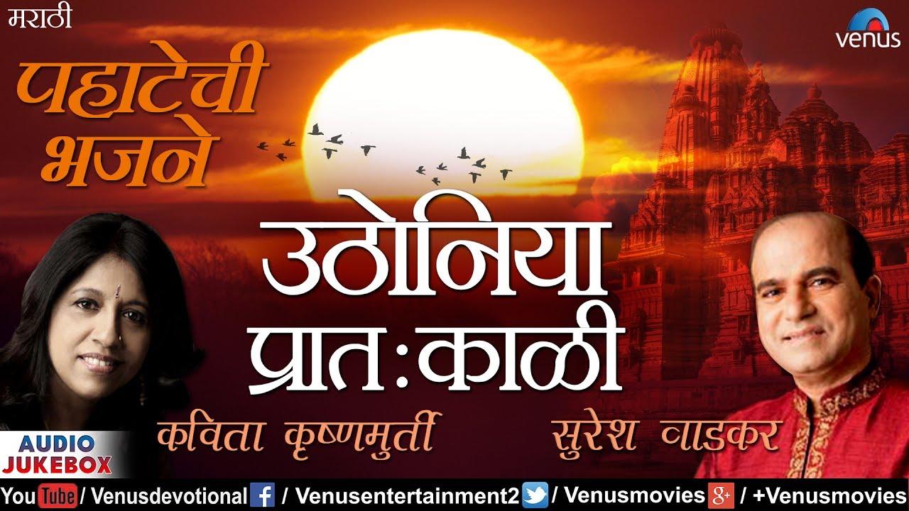Golden era | classic old marathi songs | jukebox | suresh wadkar.
