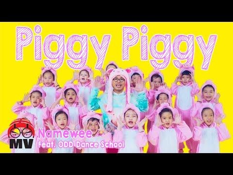 Namewee黃明志豬年賀歲歌【Piggy Piggy】ft. ODD Dance School