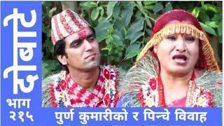 दोबाटे, भाग २१५ , 26 April 2019, Episode 215 ! Dobate पुर्ण कुमारी र पिन्चेको विवाह  Comedy