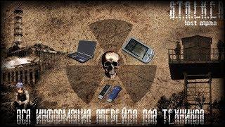 S. T. A. L. K. E. R. Lost Alpha DC [ТУТОРА] Вся інформація апгрейда для техніків. Частина 2.
