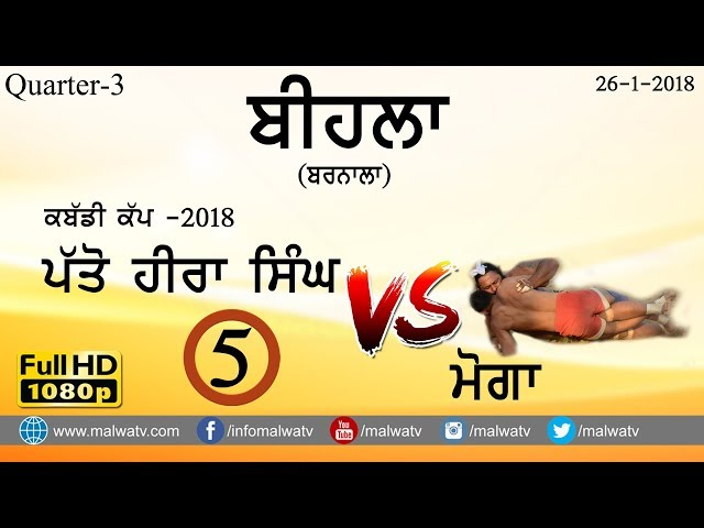 PATTO HIRA SINGH vs MOGA (QRTR 3) at BIHLA BARNALA KABADDI CUP - 2018 || Full HD ||