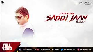 New Punjabi Songs 2018  | Saddi Jaan | Jiwan Mann | Japas Music
