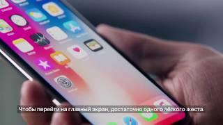 iPhoneX — Представляем iPhoneX — Apple