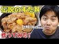 【ご飯に合いすぎるww】すた丼を再現してみた! の動画、YouTube動画。