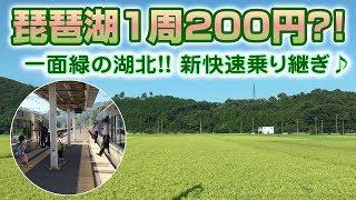 【鉄道旅】琵琶湖1周200円?!☆【後編】緑がまぶしい湖北!新快速乗り継ぎ♪