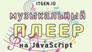 Уроки по JavaScript. Как сделать аудиоплеер (музыкальный проигрыватель) на JavaScript