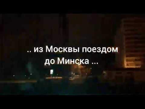 Из Москвы в Минск, ж/д вокзал, автовокзал..