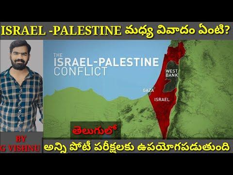 ISRAEL -PALESTINE ISSUE||BALFOUR DECLARATION||ARAB-ISRAEL WAR||