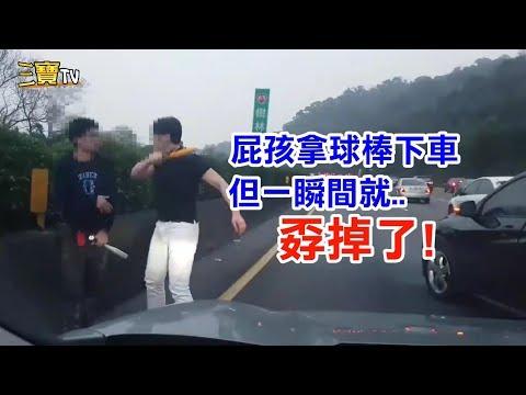 (你搞笑嗎?)屁孩惡意逼車,帶球棒下車找麻煩,但....一瞬間就孬掉了!