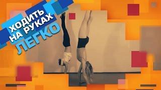 Как научиться стоять и ходить на руках? (walking on hands) Танцы Онлайн с Кристиной Мацкевич