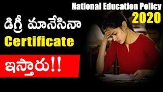 డిగ్రీ మానేసినా Certificate ఇస్తారు!!! ఎలా?|New Education Policy 2020|latest education news