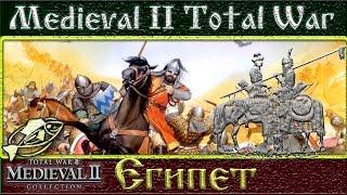 Серия 1 Medieval II: Total War Египет #Становление(плейлист по игре https://www.youtube.com/playlist?list=PLLDsvCpZ3_KZeegoxZmK4a2I14eomMbHV СТРИМ Medieval II: Total War за Египет на самом ..., 2016-11-08T20:31:16.000Z)