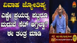 Tantric Remedy for delay in Marriage | Nakshatra Nadi by Dr. Dinesh | 22-08-2019
