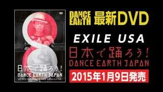 EXILE USA DVD作品 2015年1月9日発売の日本で踊ろう!~DANCE EARTH JAP...