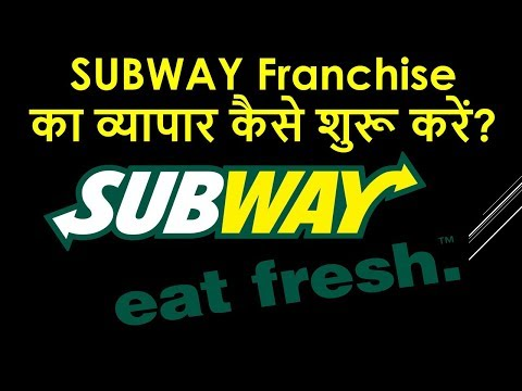 सबवे फ्रेंचाइजी का व्यापार कैसे शुरू करें   How To Start Subway Franchise In Hindi