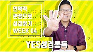 [YES성경통독] Week 04: 분열왕국시대 Part 2