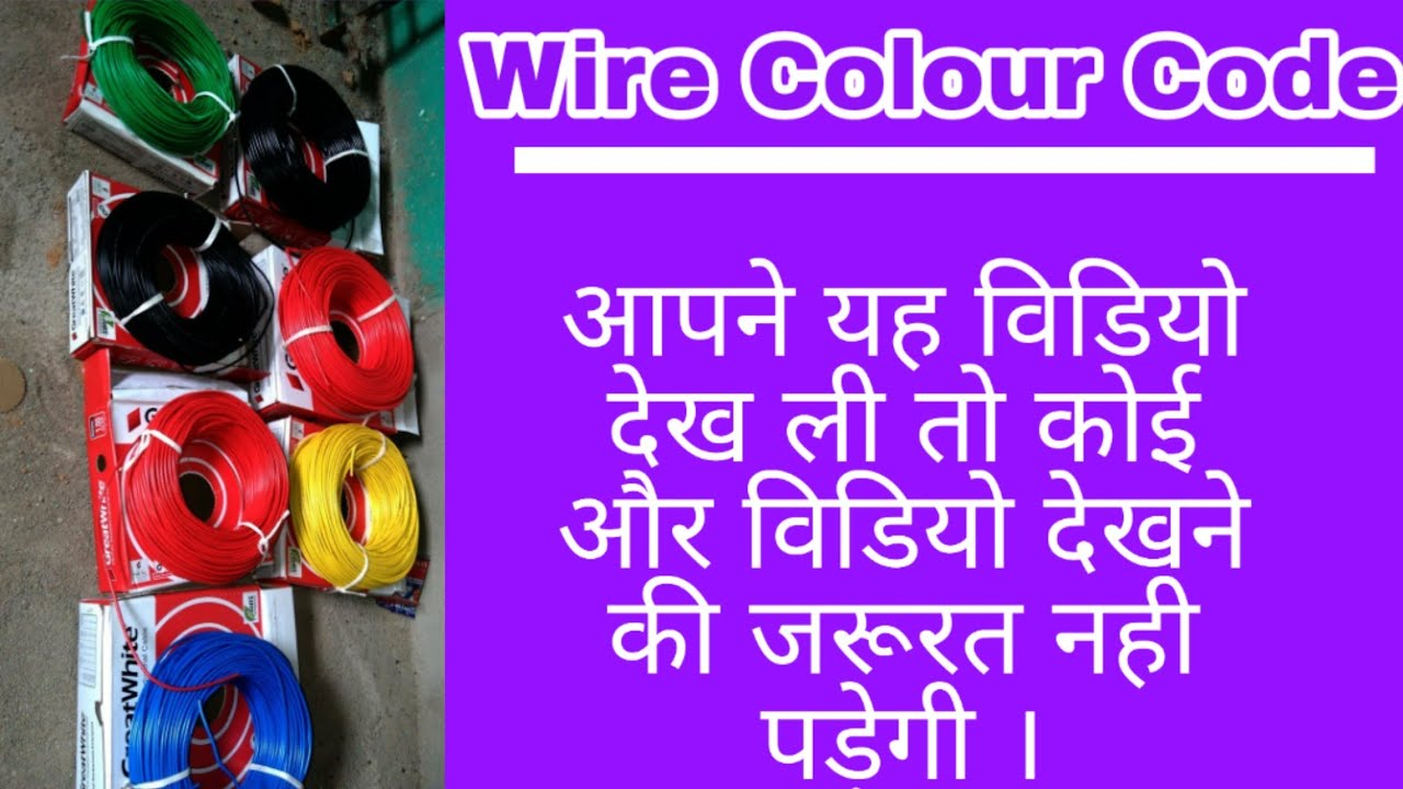 electrical house wiring color code              house wiring color code with inverter part                house wiring color code with inverter