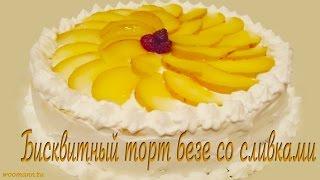 Рецепт торт бисквитный с безе и сливками