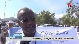 تغطيات عدن |  وقفة احتجاجية للمتقاعدين المدنيين امام مقر الأمم المتحدة