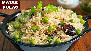 मात्र 5 मिनट में बनाए कुकर में खिले खिले मटर पुलाव | Peas/Matar Pulao Recipe | CookWithNIsha
