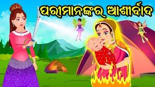 ପରୀମାନଙ୍କର ଆଶୀର୍ବାଦ Parimanankara Ashirbad  Odia Moral Story | Bedtime Stories | Odia Fairy Tales