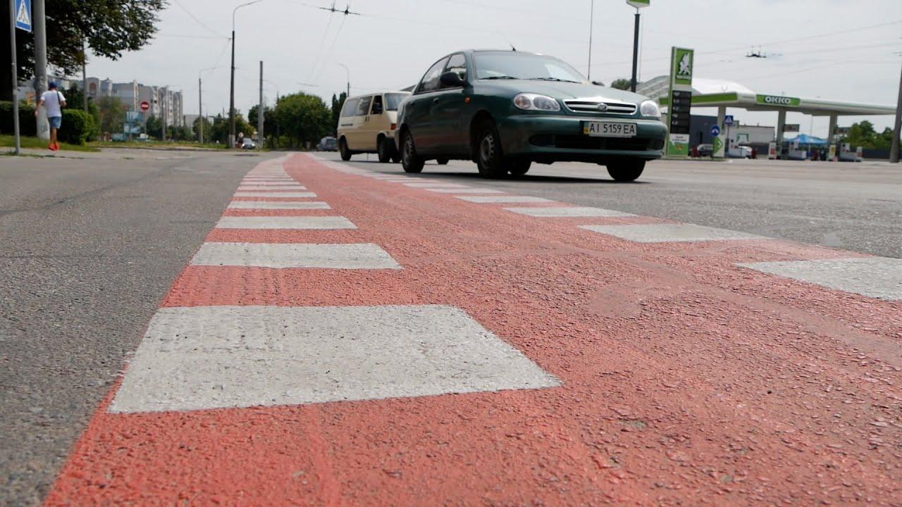 Для чого кольорова розмітка на дорогах?