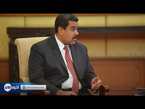 عقوبات أمريكية على 5 قياديين فنزويليين  - نشر قبل 3 ساعة