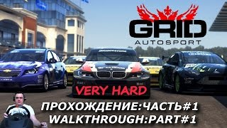 GRID Autosport | Прохождение Часть 1 | Very Hard |  Walkthrough Part 1
