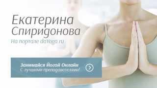 Хатха йога с daYoga.ru. Екатерина Спиридонова.