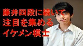 藤井聡太四段に続いて注目を集めるイケメン棋士に浮上した「銭ゲバ」オファー! thumbnail