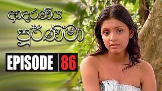 Adaraniya Purnima | Episode 86 ( ආදරණීය පූර්ණිමා ) Thumbnail