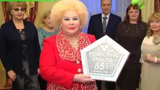 Департамент финансов - ровесник Ямала  принимает поздравления