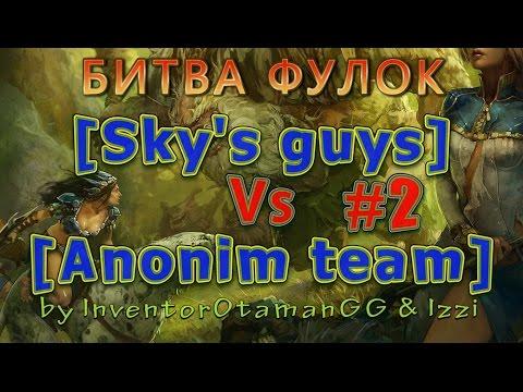 видео: [sky's guys] vs [anonim team] БИТВА ФУЛОК! iogg&izzi! №2 prime world