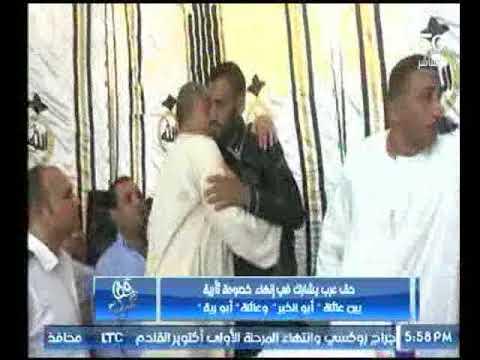 """حق عرب يشارك في إنهاء خصومة ثأرية بين عائلة """"أبو الخير"""" وعائلة """"أبو رية"""""""