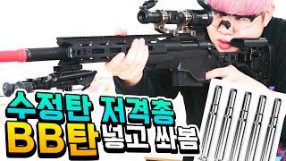 수정탄 저격총에 BB탄용 탄피넣고 쏘면 작동할까?! 바…