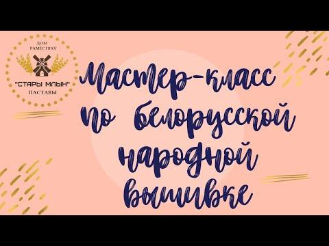 Белорусская народная вышивка