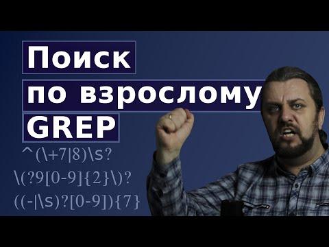 GREP регулярные выражения. Поиск в Linux