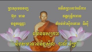 ធម៌នមស្សការ និងសមាទាននិច្ចសីល បាលី-ប្រែ, Chanting & Taking five precepts, Pali-Khmer