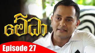 Medha - මේධා | Episode 27 | 23 - 12 - 2020 | Siyatha TV Thumbnail